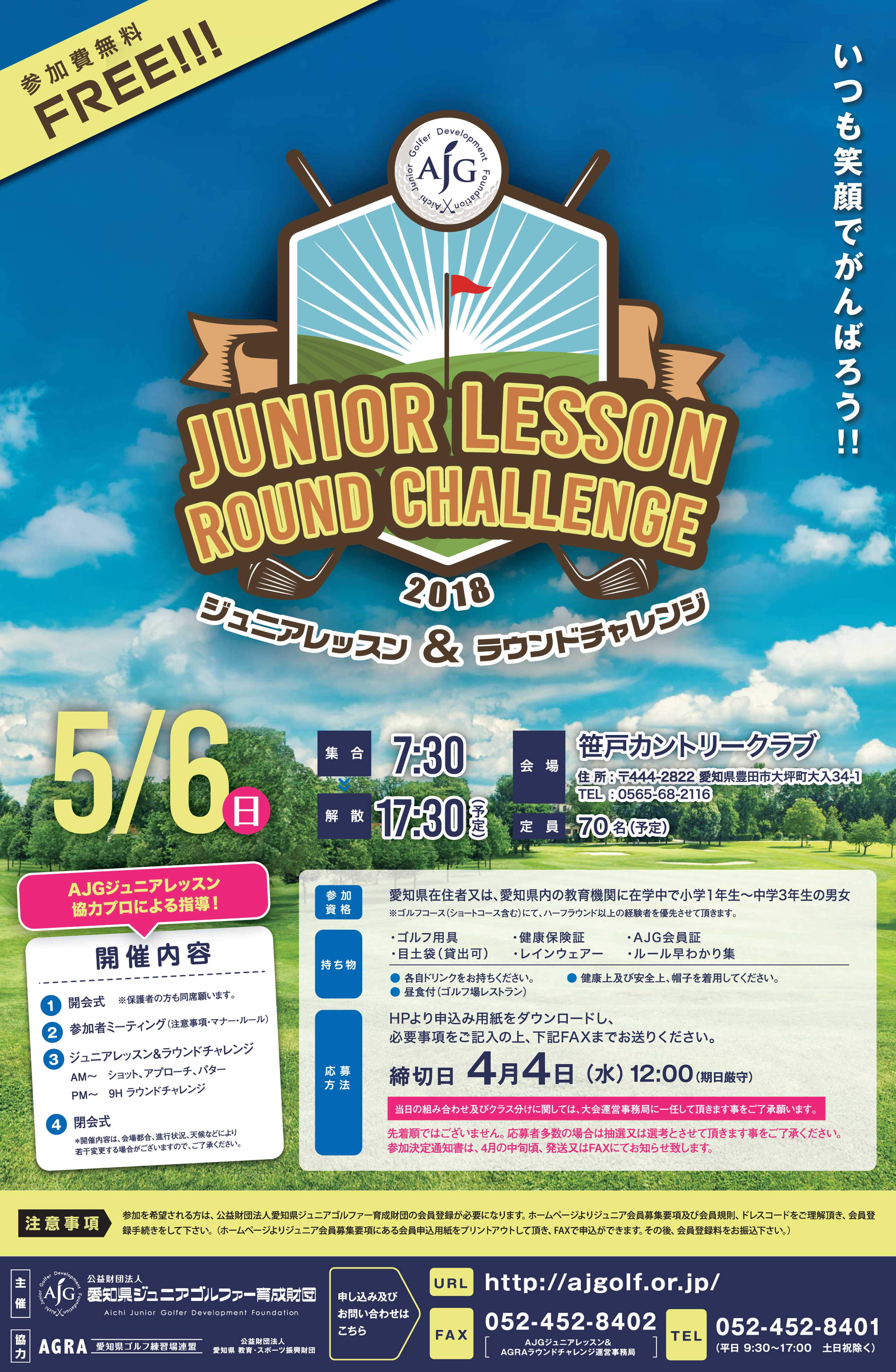 ゴルフ 育成 ゴルファー プロゴルファー 愛知県 名古屋市 あいちけん アイチケン なごやし 子ども 子ども用 学校 習い事